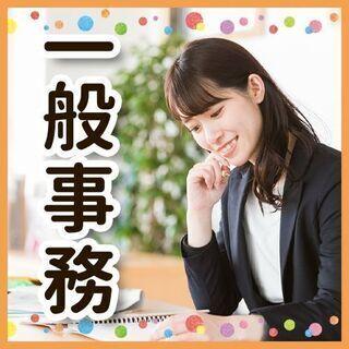 【No.6536】土浦市で高時給のオフィスワーク☆直接雇用制度あ...