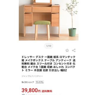 ドレッサー 定価39800円使用歴2年の美品