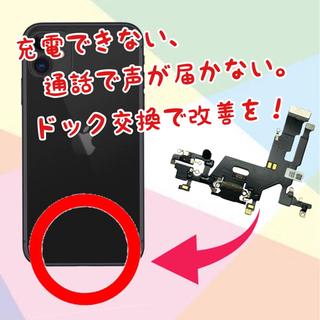 iPhoneの差し込み口やマイク、修理可能です!