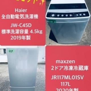 2019年製❗️特割引価格★生活家電2点セット【洗濯機・冷蔵庫】...