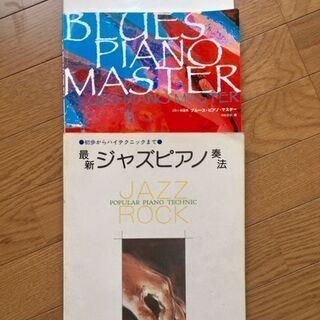 【差し上げます】ジャズ、ブルースピアノの本