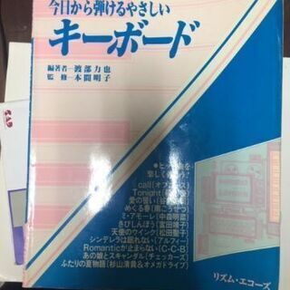 【差し上げます】ピアノ、キーボードの本