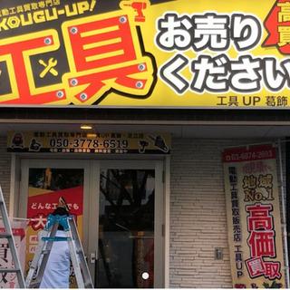 【9/16(木)12:00~16:00】【日給4,052円】【日雇い】の画像