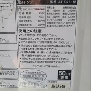 No.1059 ツインバード 700W単機能レンジ 2018年製 🚚近隣配送無料🚚 - 家電