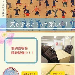 「心とからだの自然治癒力・抵抗力を高める!気のパワー」 無料メルマガ講座 - 大阪市