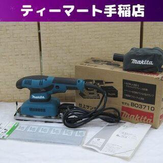 マキタ 仕上サンダ BO3710 ヤスリ ダストバッグ付 工具 ...