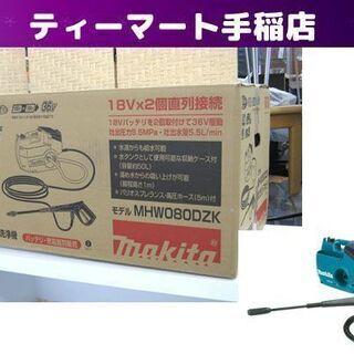 新品未開封 マキタ 充電式高圧洗浄機 MHW080DZK 本体の...