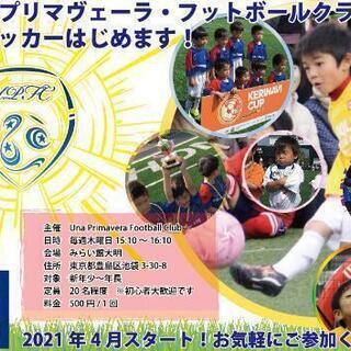 Una Primavera FC 豊島(ウナ・プリマヴェーラ・フ...