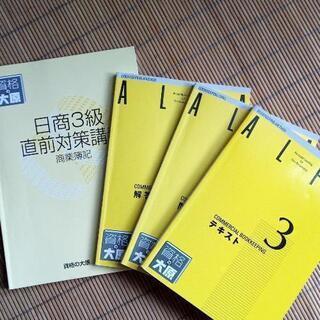 資格の大原 商業簿記3級