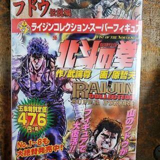 配送無料 北斗の拳 ライジンスーパーコレクションフィギュア!セット!