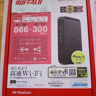 ☆新品☆ BUFFALO 無線LAN親機