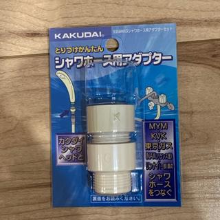 シャワーホース用アダプター
