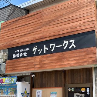 内装職人、まずは日給1マン円からスタート