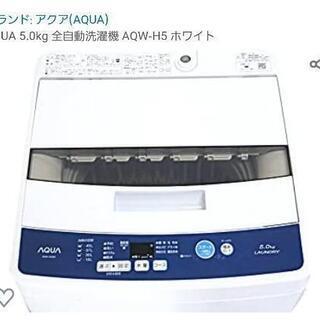 2019年 AQUA【アクア】5.0kg 全自動洗濯機 A…