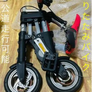【ネット決済・配送可】折りたたみ自転車/Aバイク風/ワンタッチ式...