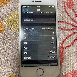 【ネット決済・配送可】iPhone SE初代