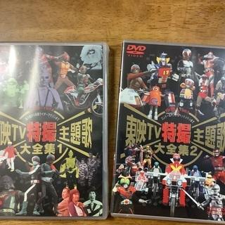 新品、東映TV特撮主題歌大全集2個セットです。