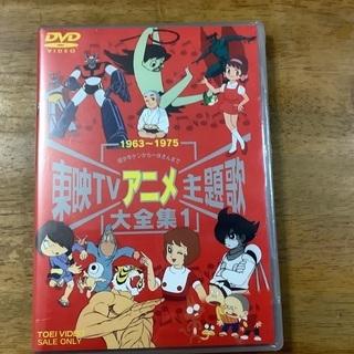 新品、東映アニメ主題歌大全集1です。