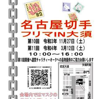 ★2021年11月27日★節目の開催【第10回名古屋切手フ…
