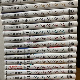 【ネット決済・配送可】プランダラ 1〜15巻