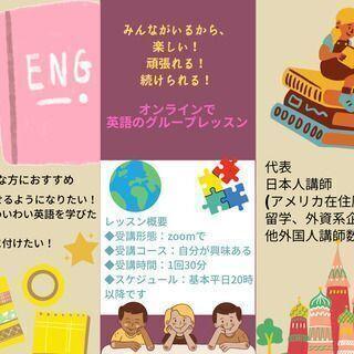 月額たったの2500円で毎日英語に触れられる英語コミュニティ!!
