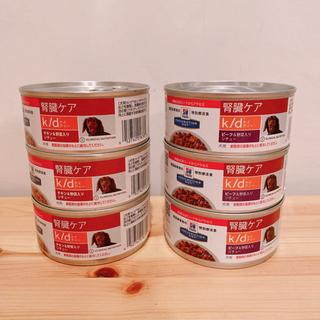 【全国配送可】ヒルズ犬用k/d腎臓ケア156g6缶セット療法食