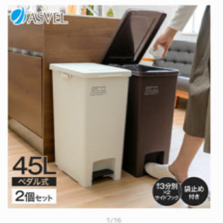 【ネット決済】45Lゴミ箱