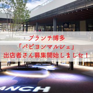 ブランチ博多 ハンドメイドイベント「パピヨンマルシェ」出店者募集!