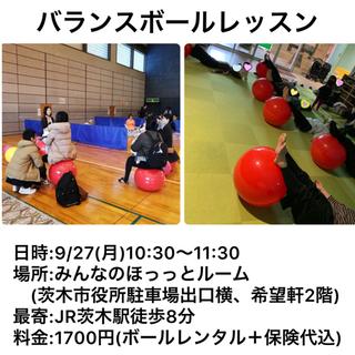 茨木でバランスボールレッスン