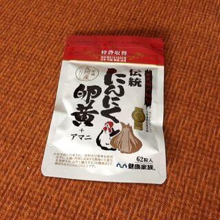 【新品未開封品】伝統にんにく卵黄+アマニ62粒入り 賞味期限20...