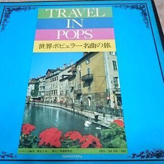 TRAVEL IN POPs/世界ポピュラー名曲の旅