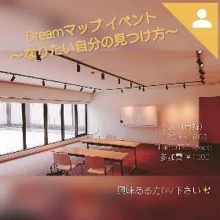 福島市イベント Dreamマップ~交流会~