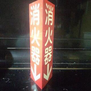 【ネット決済】消化器 三角 柱表示
