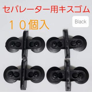 セパレーター用キスゴム 黒 水槽 仕切り 隔離 10個