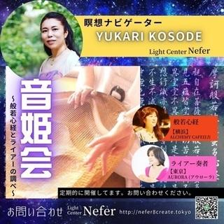 音姫会9/15鎌倉