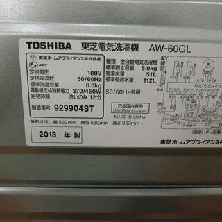 ID 980805 東芝 6.0Kg  2013年製 AWー60GL(W) キズ有 − 沖縄県