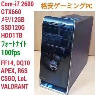 格安ゲーミングPC Core-i7 GTX660 メモリ12G ...
