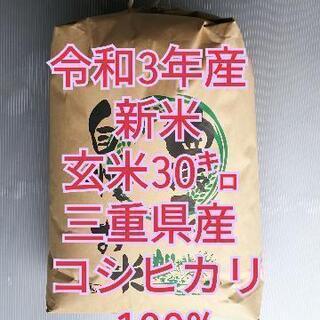 【ネット決済】農家直送◆令和3年産◆三重県産コシヒカリ100%新...