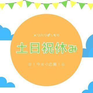 \高月収23万円×土日祝休み×未経験OK/カンタン★軽作業スタッ...