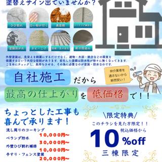 ☆10%割引実施中☆ 外壁・屋根・防水塗装