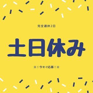【安定&安心の職場!腰を据えて働こう☆】未経験歓迎!軽作業スタッ...