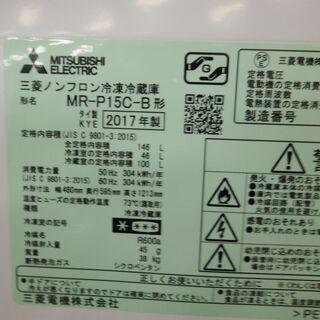 ID 980795 三菱146L 2017年製 MR-P15C-B - 家電