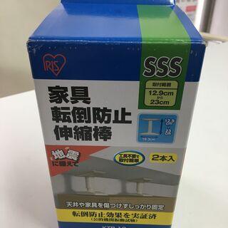 アイリスオーヤマ「家具転倒防止 伸縮棒SSS」 2本入り ※現在...