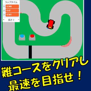 こどもプログラミング体験会【車を自動で動かそう!】の画像