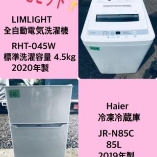 2020年製 ❗️特割引価格★生活家電2点セット【洗濯機・冷蔵庫...