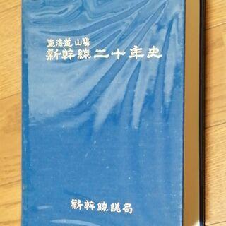 【ネット決済・配送可】【東海道・山陽新幹線20年史】