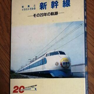 【ネット決済・配送可】【写真とイラストでみる新幹線~その20年の軌跡】