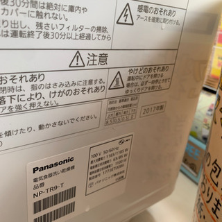 ⭐️ECONAVI搭載⭐️2017年製 Panasonic 食器洗い乾燥機 NP-TR9-T 6人分 パナソニック − 福岡県