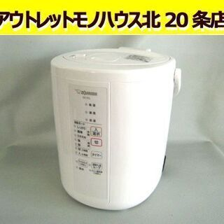 ☆ 象印マホービン スチーム式加湿器 2020年製 EE-RQ35 2.2L 木造6畳 白 ホワイト ZOJIRUSHI 札幌 東区 北20条店の画像