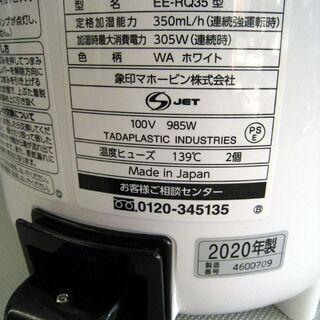 ☆ 象印マホービン スチーム式加湿器 2020年製 EE-RQ35 2.2L 木造6畳 白 ホワイト ZOJIRUSHI 札幌 東区 北20条店 - 売ります・あげます